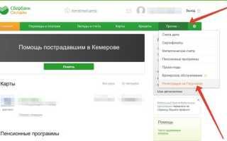 Как подтвердить учетную запись через Почта Банк для Госуслуг