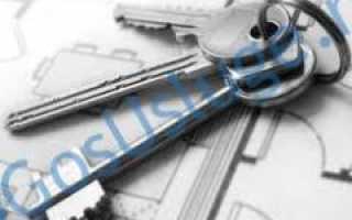 Как сделать или сменить прописку через «Госуслуги»