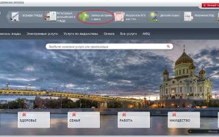 Онлайн-запись в поликлинику в Москве на «Медихост»
