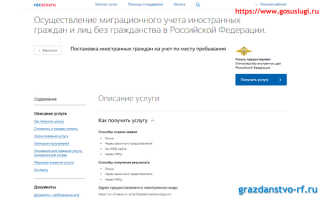 Как заполнить уведомление о прибытии иностранного гражданина онлайн