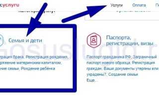 Госуслуги: подача заявления в ЗАГС через интернет