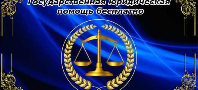 Государственные юридические консультации в Москве: адреса и режимы работы