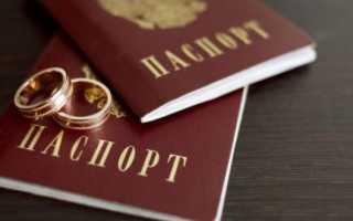 Как поменять фамилию в паспорте и что нужно для этого