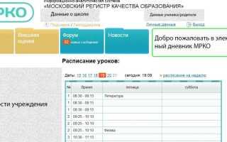 Электронный дневник школьника (МРКО)