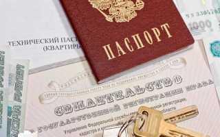 Оплата госпошлины за регистрацию права собственности: как и где это можно сделать