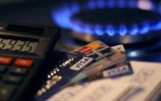 Оплата коммунальных услуг кредитной картой