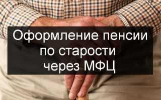 Как оформить пенсию через МФЦ