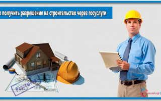 Как получить разрешение на строительство дома через «Госуслуги»