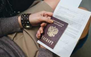 Как после замужества поменять документы в МФЦ