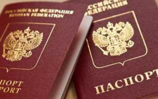 Как поменять загранпаспорт при смене фамилии