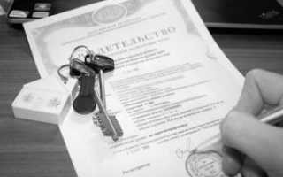 Как получить свидетельство о собственности на квартиру