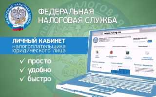 Регистрация личного кабинета налогоплательщика для юридических лиц
