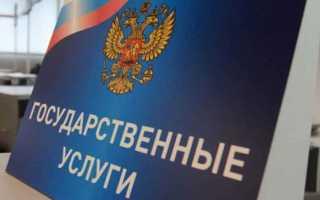 Как при оплате через официальный сайт «Госуслуги.ру» получить чек или квитанцию?