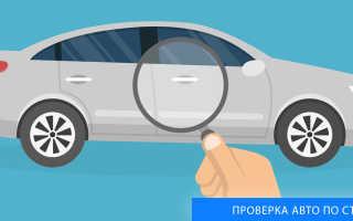 Как «пробить» машину по свидетельству о регистрации